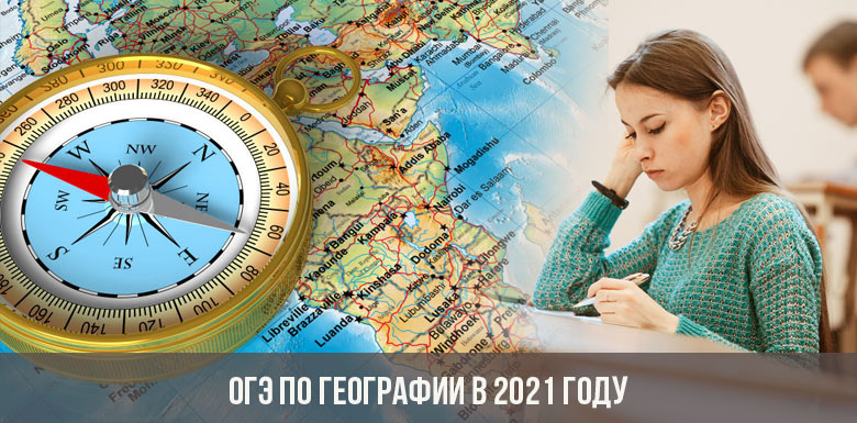ОГЭ по географии в 2021 году