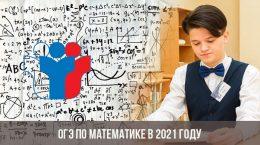 ОГЭ по математике в 2021 году