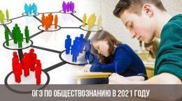 ОГЭ по обществознанию в 2021 году