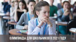 Олимпиады для школьников в 2021 году