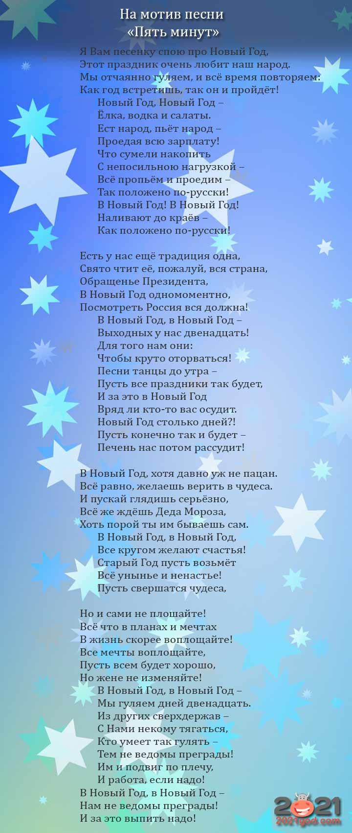 """Песни-переделки на Новый 2021 год мотив """"Пять минут"""" 1 вариант"""
