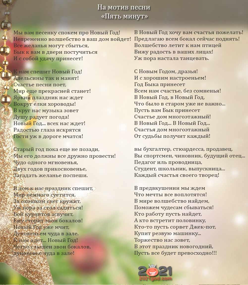 """Песни-переделки на Новый 2021 год мотив """"Пять минут"""" 2 вариант"""