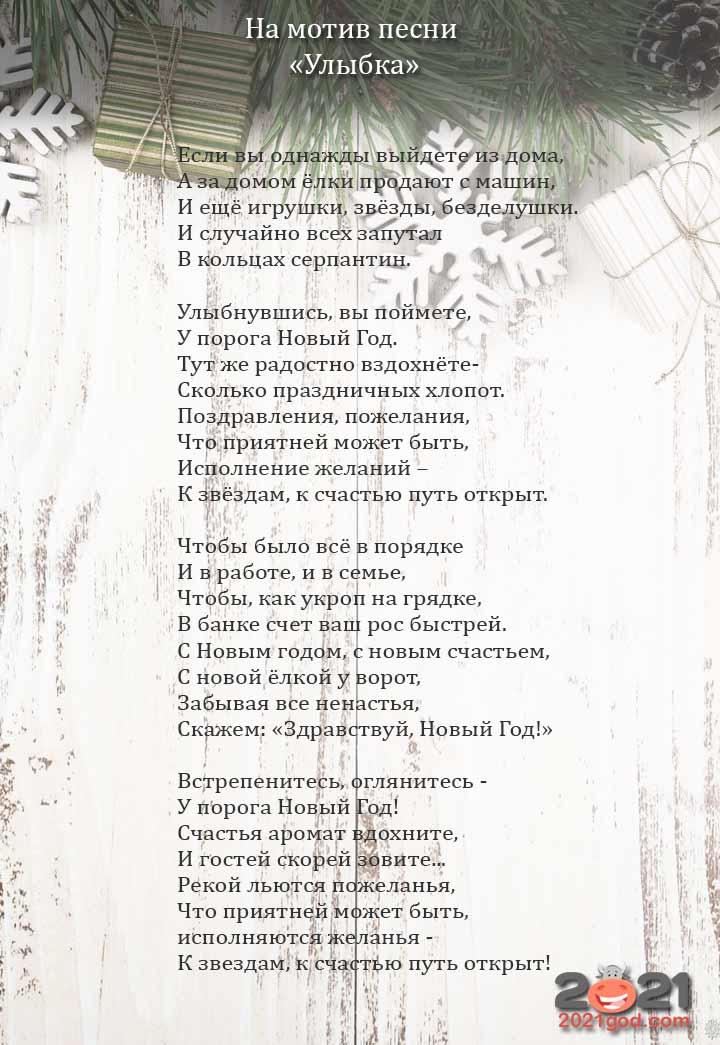 """Песни-переделки на Новый 2021 год мотив """"Улыбка"""""""