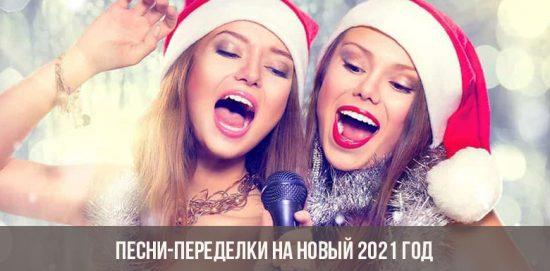 Песни-переделки на Новый 2021 год