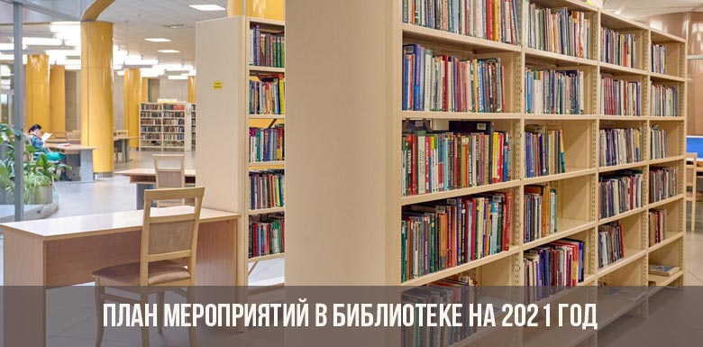 План мероприятий в библиотеке