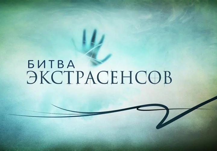 Логотип «Битвы экстрасенсов»