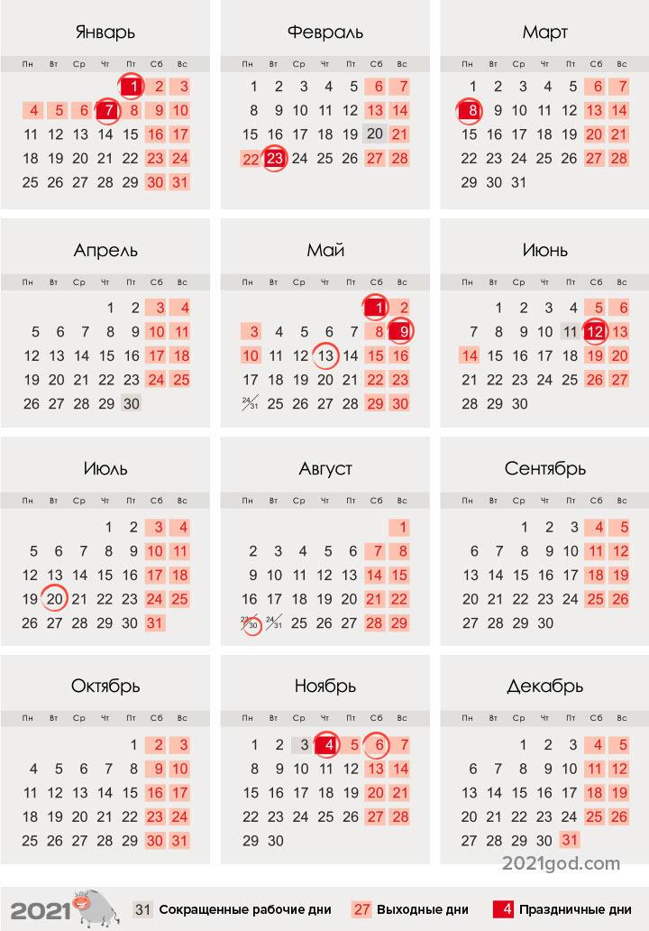 Производственный календарь и все праздники Татарстана