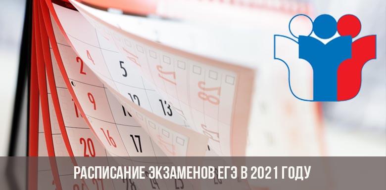 Расписание экзаменов ЕГЭ