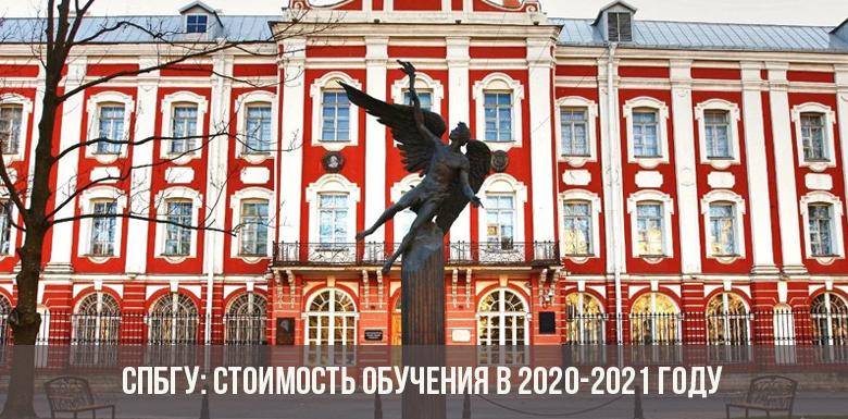 СпбГУ: стоимость обучения в 2020-2021 году