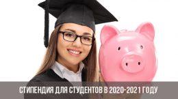 Стипендия для студентов в 2020-2021 году