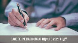 Заявление на возврат НДФЛ в 2021 году