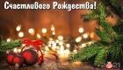 Универсальные открытки С Рождеством Христовым на 2021 год