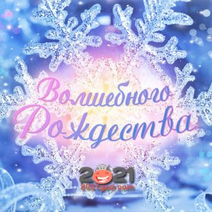 Мини-открытка на Рождество 2021