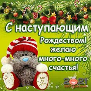 Мини-открытка с мишкой на Рождество 2021