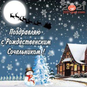 Мини-открытка с Сантой на Рождество 2021