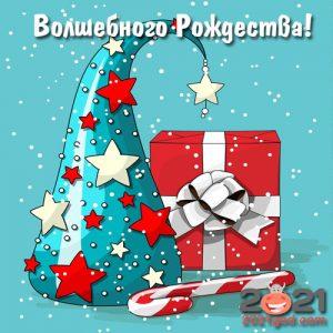 Мини-открытка с подарками на Рождество 2021