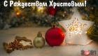 Красивые рождественские открытки на 2021 год