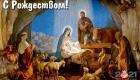 Поздравления и традиционные открытки на Рождество 2021