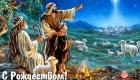 Картинки и открытки к Рождеству Христову на 2021 год