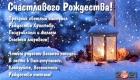 Красивые рождественские открытки с пожеланиями в стихах на 2021 год