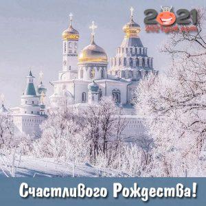 Рождественская открытка с Храмом на 2021 год