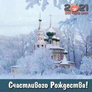 Красивая рождественская мини открытка на 2021 год