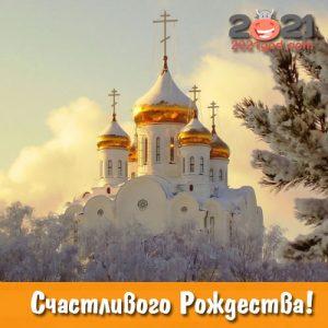 Красивая мини открытка на Рождество 2021 года