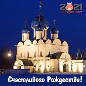 Открытка 2021 года - С Рождеством Христовым