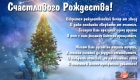 Универсальные открытки с пожеланиями в стихах С Рождеством Христовым на 2021 год