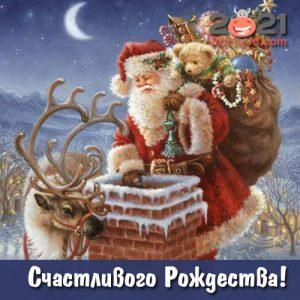 Рождественская открытка с Сантой на 2021 год