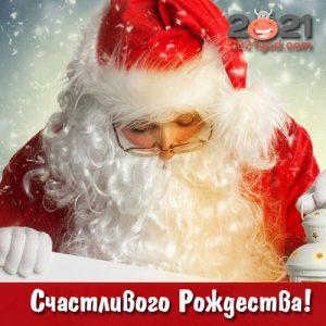 Красивая рождественская открытка с Сантой