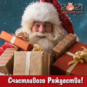 Красивая рождественская мини открытка - Санта и подарки