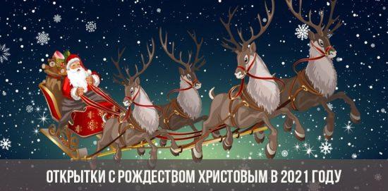 Открытки с Рождеством Христовым в 2021 году