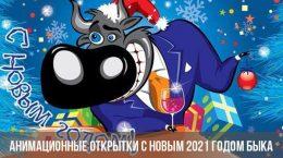 Анимационные открытки с Новым 2021 годом Быка