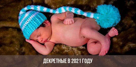 Декретные в 2021 году
