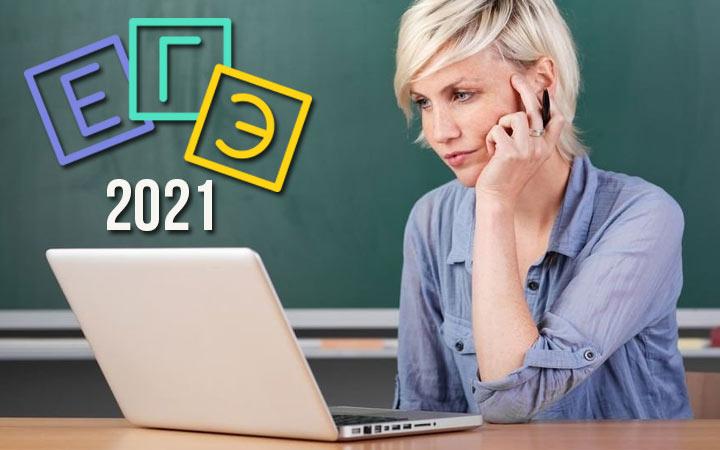 ЕГЭ по информатике в 2021 году - особенности заданий, оценивание, подготовка