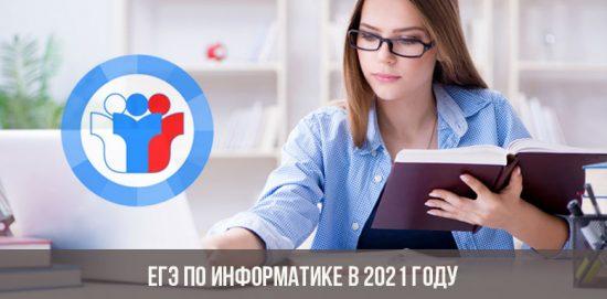 ЕГЭ по информатике в 2021 году