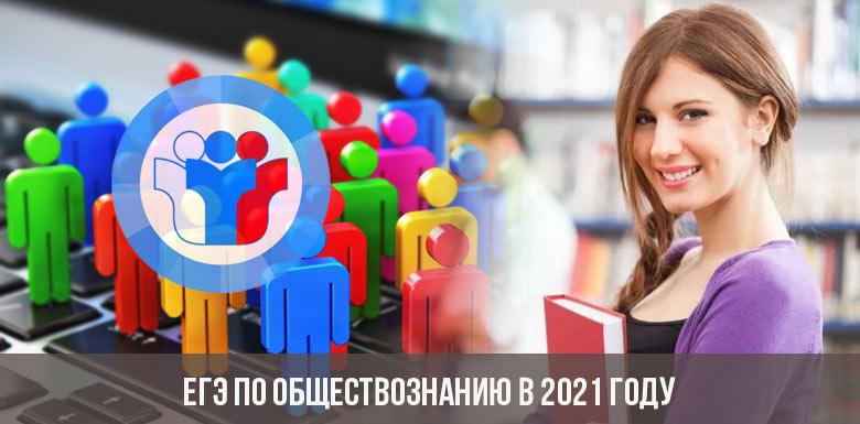 ЕГЭ по обществознанию в 2021 году