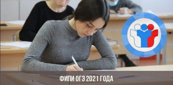ФИПИ ОГЭ 2021 года