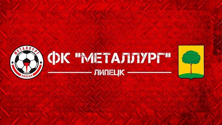 Лого ФК «Металлург»