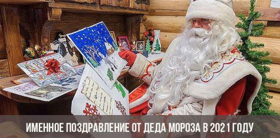 Именное поздравление от Деда Мороза в 2021 году