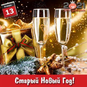 Открытки на Старый Новый Год 2021 с шампанским