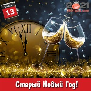 Открытки на Старый Новый Год 2021 с часами и шампанским