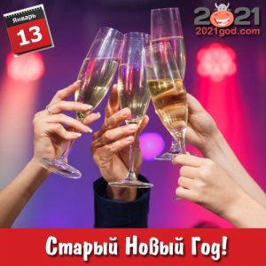 Открытки на Старый Новый Год 2021 для друзей