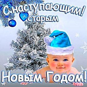 Открытка на Старый Новый Год 2021 с ребенком