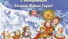 Открытки на Василя и Миланки - Старый Новый Год 2021