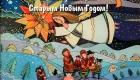 Поздравления на Василя и Миланки - Старый Новый Год 2021