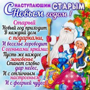 Открытка на Старый Новый Год 2021 с Дедом Морозом