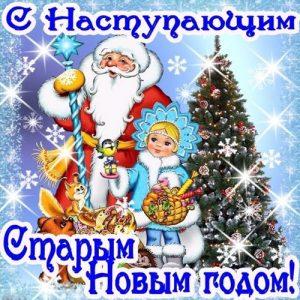 Открытка на Старый Новый Год 2021 с Дедом Морозом и Снегурочкой