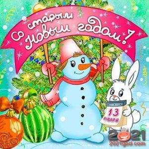 Открытка на Старый Новый Год 2021 со снеговичком